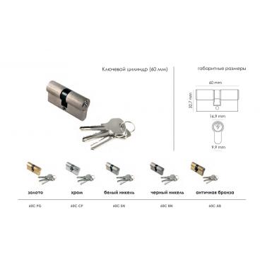 Цилиндровый механизм Morelli 60C PC ключ/ключ Хром