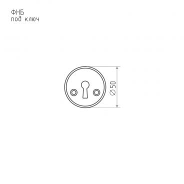 Накладка под ключ Нора-М ФНК (хром) (55мм)