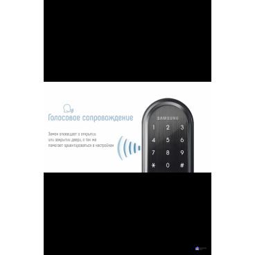 Замок дверной Samsung SHP-DS510