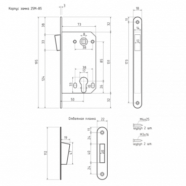 Защелка межкомнатная Нора-М магнит. М 25М-85 мм (хром) под цилиндр